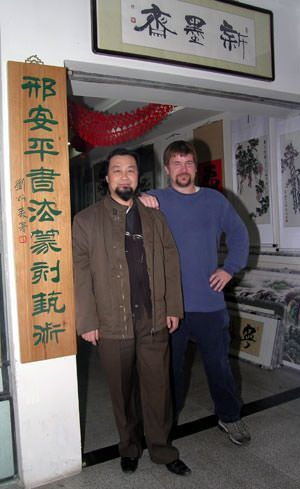 Master Calligrapher Xing Anping and I at his studio in Beijing