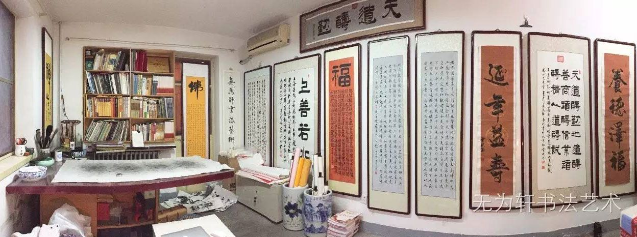 Calligraphy Studio of Cao Bin