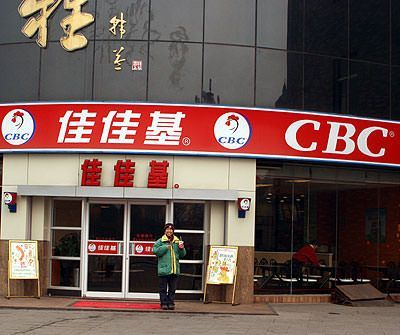 China's Best Chicken Restaurant