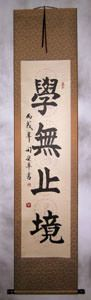 Gold silk and stamped beige xuan paper - kaishu wall scroll