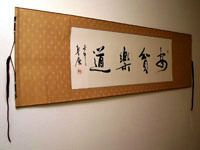 Horizontal Chinese Calligraphy Wall Scroll
