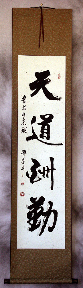 Heaven Blesses the Diligent - Chinese Calligraphy Wall Scroll