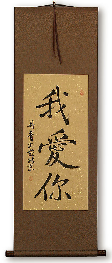 I Love You Chinese Character Wall Scroll Chinese