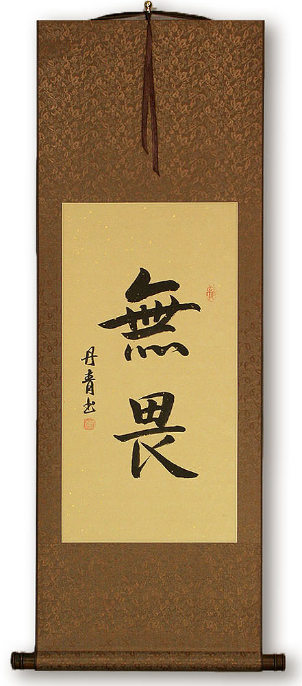 No Fear - Chinese / Korean Calligraphy Wall Scroll