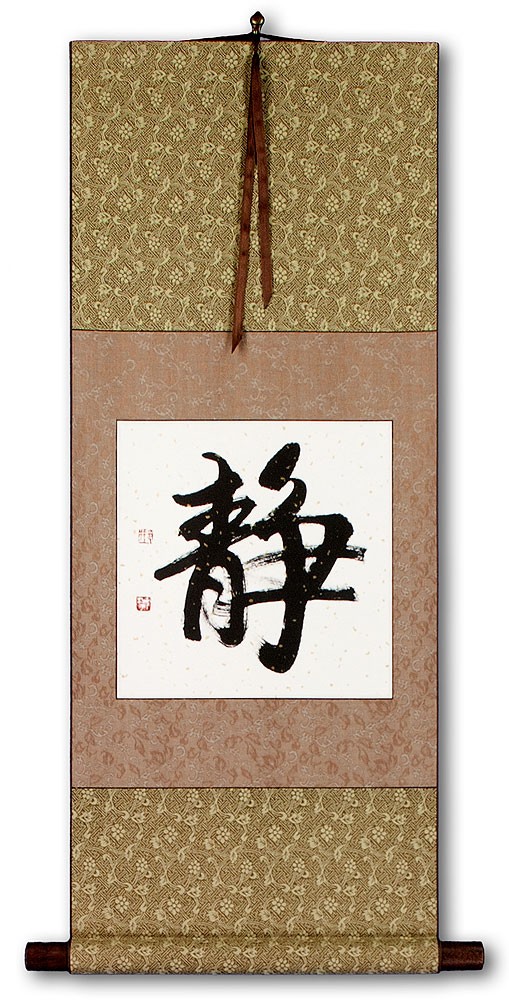 Inner Peace - Quiet Serenity - Asian Calligraphy Wall Scroll