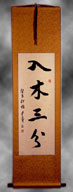Profound Idiom Chinese Calligraphy Wall Scroll