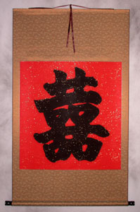 Gold silk and red xuan paper with gold flakes - Jumbo kaishu double happiness wall scroll