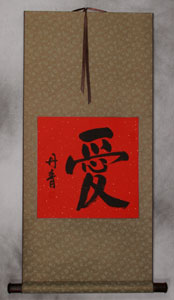 Gold silk and red xuan paper with gold flakes - regular xing-kaishu love wall scroll