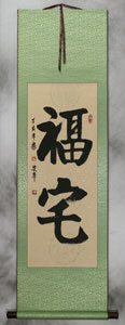Green silk and tan xuan paper with water-ink stampings - xing-kaishu wall scroll