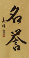 Japanese Honor Calligraphy