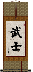 Warrior Symbol Wall Scroll