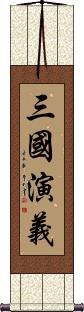Romance of the Three Kingdoms Vertical Wall Scroll