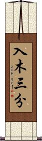 Profound / Powerful Words Vertical Wall Scroll
