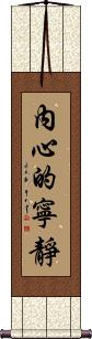 Peace of Mind Vertical Wall Scroll