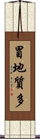Bodhicitta: Enlightened Mind Vertical Wall Scroll