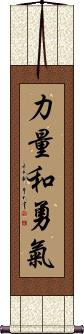 Strength and Courage Vertical Wall Scroll