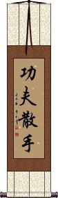 Kung Fu San Soo / San Shou Vertical Wall Scroll