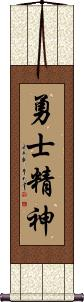 Warrior Soul / Heroic Spirit Vertical Wall Scroll