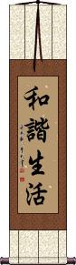 Life in Harmony / Balanced Life Vertical Wall Scroll