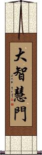Door of Great Wisdom Vertical Wall Scroll