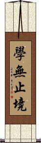 Learning is Eternal Vertical Wall Scroll