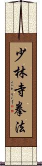 Shorinji Kempo / Kenpo