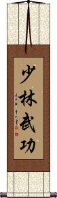 Shaolin Martial Arts Vertical Wall Scroll