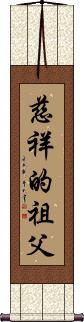 Loving Grandfather Vertical Wall Scroll