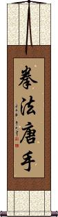 Law of the Fist Karate / Kempo Karate Vertical Wall Scroll