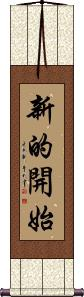 New Beginning Vertical Wall Scroll