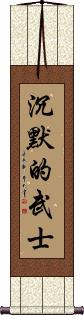 Silent Warrior Vertical Wall Scroll
