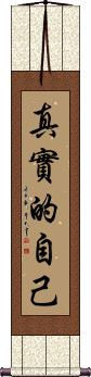 True to Yourself Vertical Wall Scroll