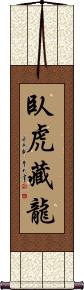 Crouching Tiger Hidden Dragon Vertical Wall Scroll