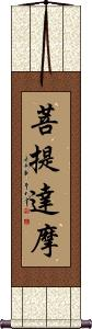 Bodhidharma Vertical Wall Scroll