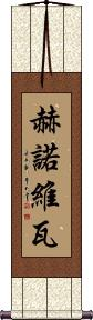 Genoveva Vertical Wall Scroll
