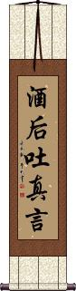 In Wine there is Truth Vertical Wall Scroll