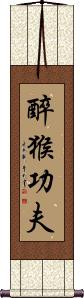 Drunken Monkey Kung Fu Vertical Wall Scroll