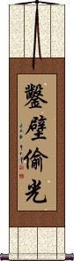 Diligent Study Proverb Vertical Wall Scroll
