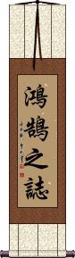 Great Aspirations / Ambition Vertical Wall Scroll