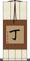 Ding / Chō Vertical Wall Scroll