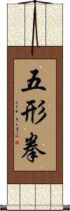 Wu Xing Fist Vertical Wall Scroll
