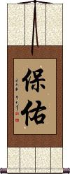 Blessings and Protection Vertical Wall Scroll