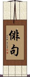 Haiku Vertical Wall Scroll