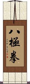 Ba Ji Quan Vertical Wall Scroll