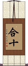 Namaste - Greeting Vertical Wall Scroll