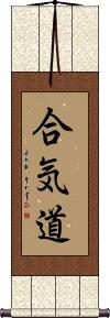 Aikido Vertical Wall Scroll