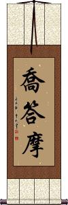 Gautama Vertical Wall Scroll