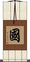 Guo Vertical Wall Scroll