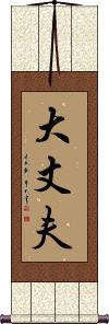 Man of Character Vertical Wall Scroll