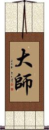 Grand Master / Great Teacher Vertical Wall Scroll